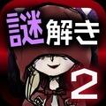 小红帽的解谜物语2