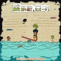跳跃吧!豆子中文版