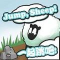 跳跃吧,小羊