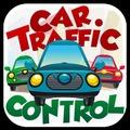 汽车交通控制