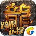 热血传奇-手机游戏