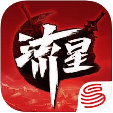 流星蝴蝶剑-手机动作游戏下载