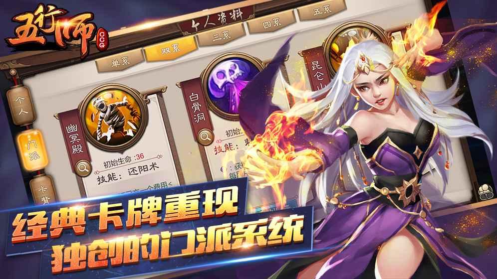 五行师手游app