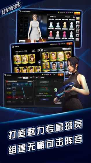 冠军网球手游app