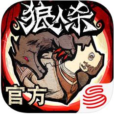 狼人杀官方正版-音乐游戏