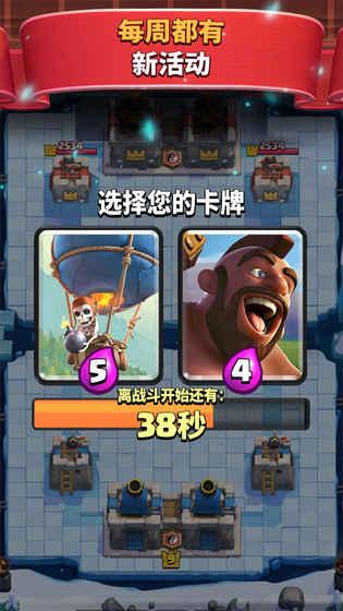 皇室战争-策略游戏