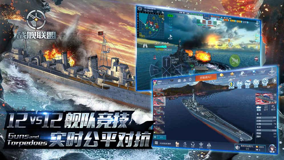 战舰联盟-热门手游