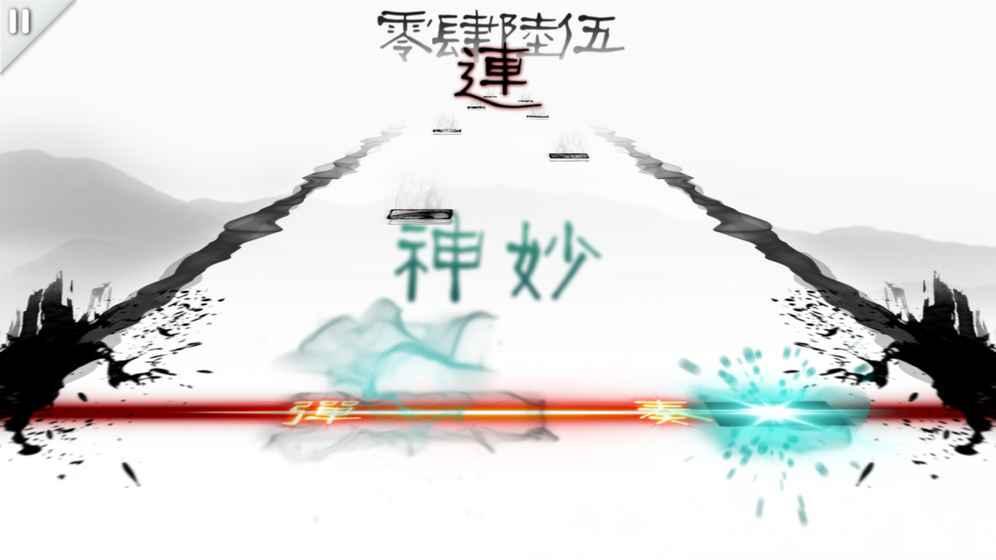 同步音律-音乐游戏