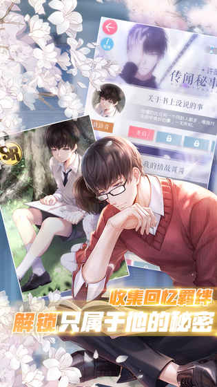 恋与制作人-模拟游戏