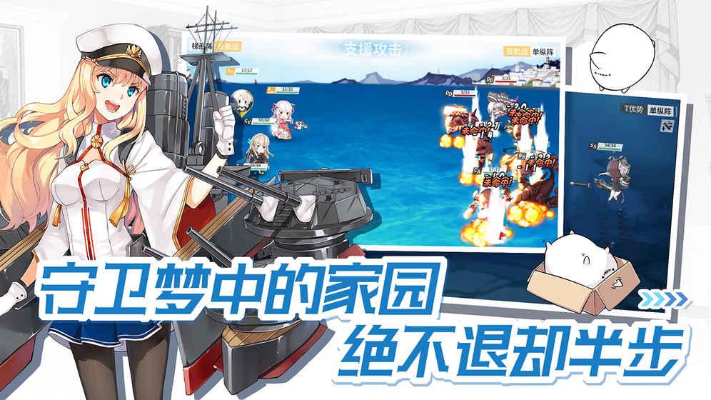 战舰少女R-音乐游戏