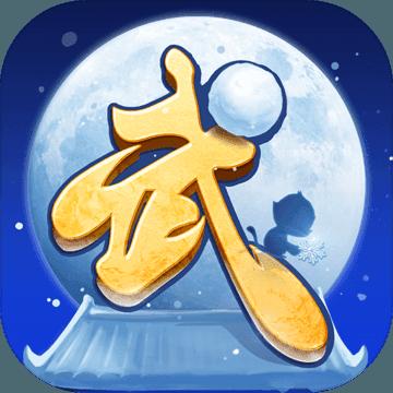 武林外传-手机游戏下载