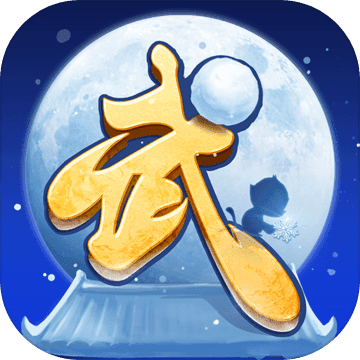 武林外传-热门手机游戏