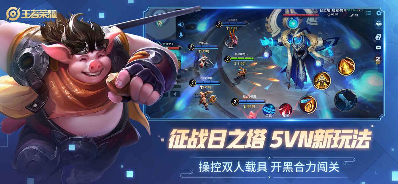 王者荣耀-音乐游戏