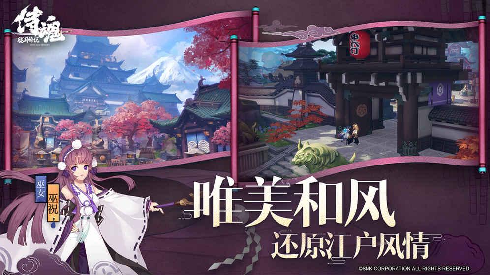 侍魂胧月传说-动作游戏