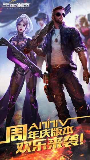 生死狙击-音乐游戏