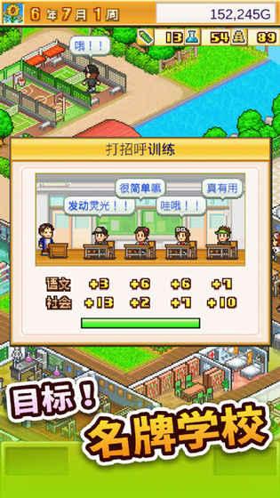 口袋学院物语2-音乐游戏