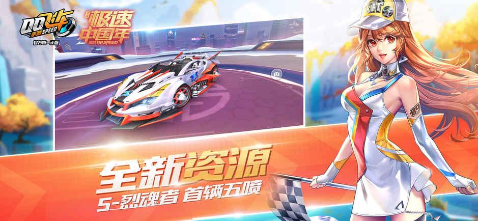 QQ飞车-热门手游