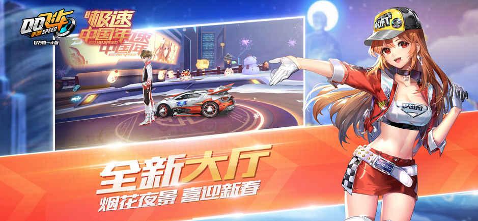 QQ飞车-竞速游戏