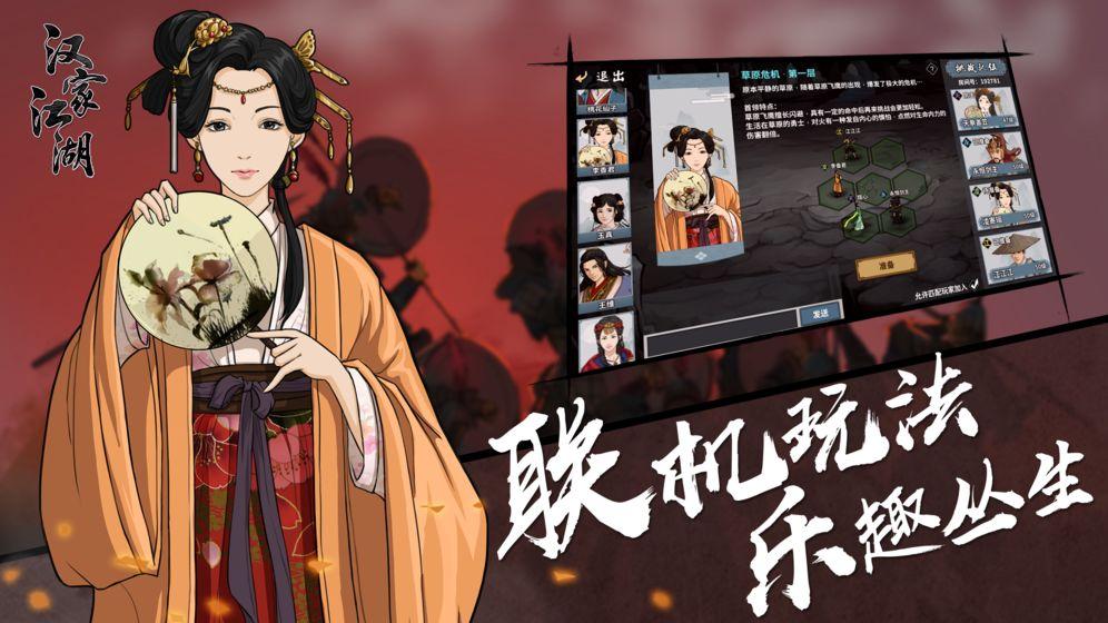 汉家江湖-策略游戏