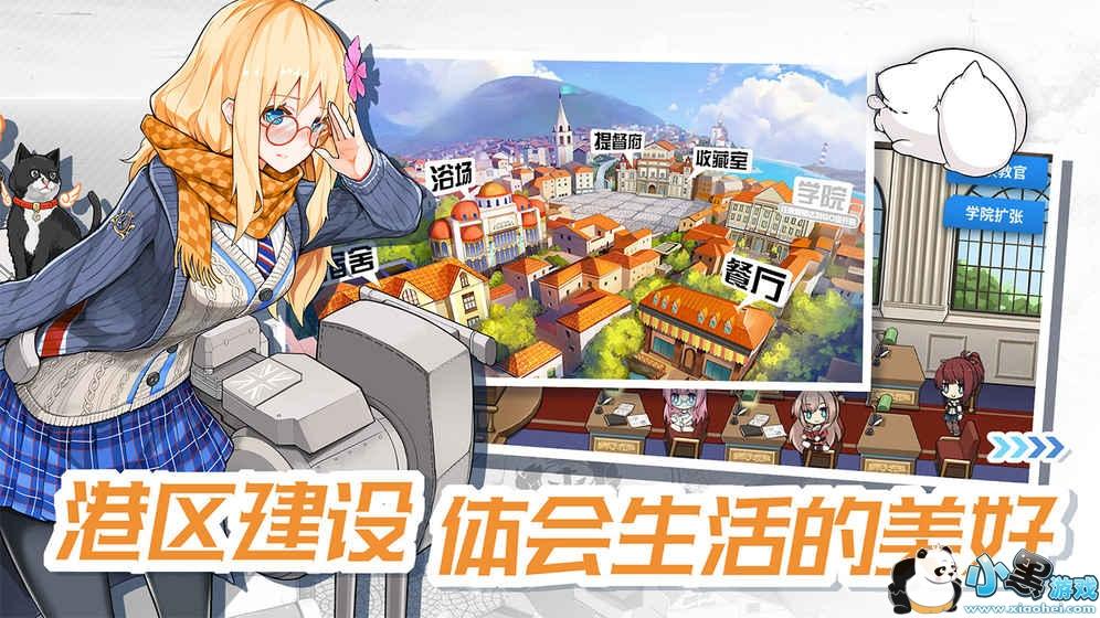 战舰少女R下载-战舰少女R安卓版下载