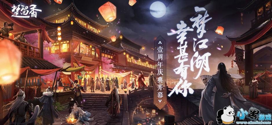 楚留香手游下载安装-楚留香官方最新版apk下载