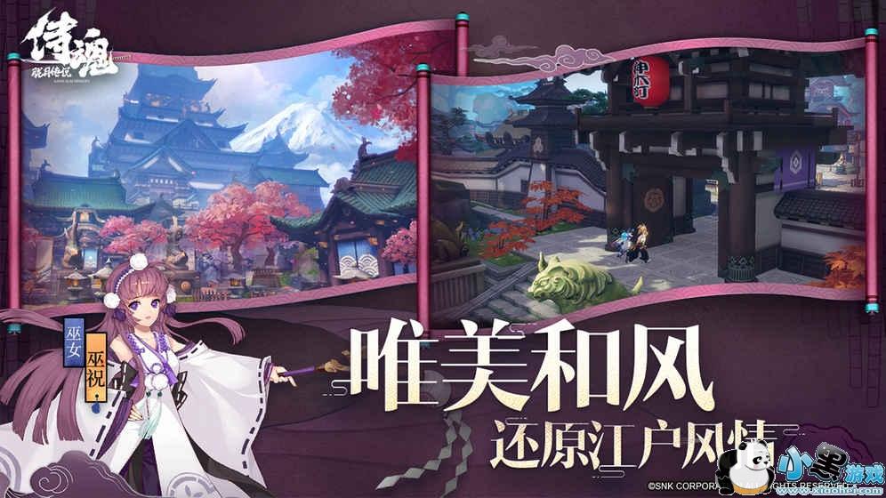 侍魂胧月传说下载-侍魂胧月传说安卓版下载-侍魂胧月传说官方最新版下载