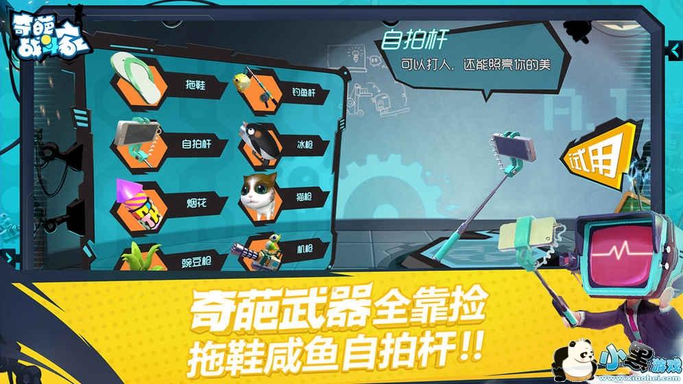 奇葩战斗家下载-奇葩战斗家安卓官方版下载