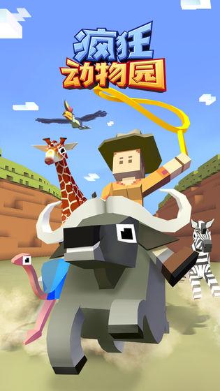 疯狂动物园-模拟游戏