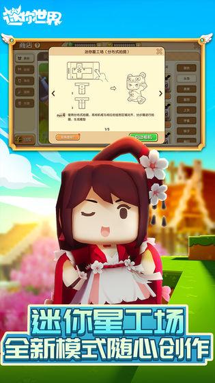 迷你世界下载-迷你世界官方最新版下载