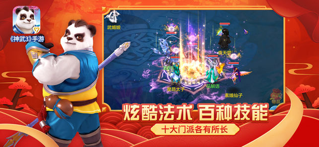 神武3-角色扮演游戏