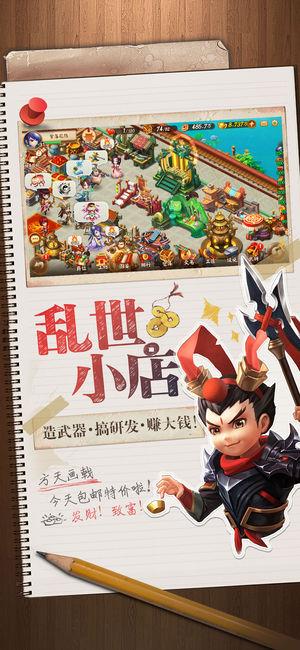 三国大亨-模拟游戏