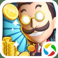 金币大富翁腾讯版 1.0.6 安卓版