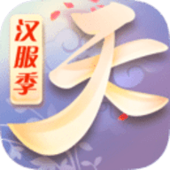天下手游汉服季特别版 1.1.14 安卓版