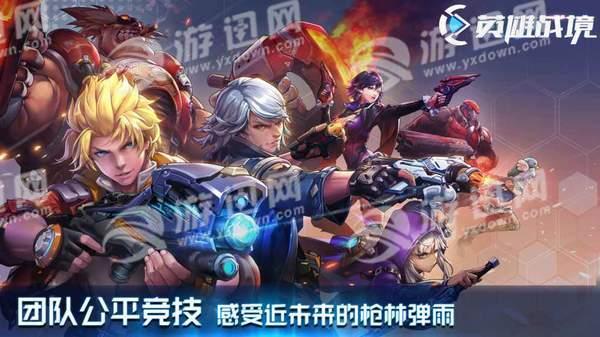 英雄战境手游app