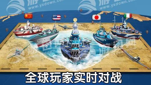 海岛战舰3d