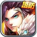 塔防三国蜀汉志-音乐游戏