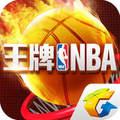 王牌NBA最新版