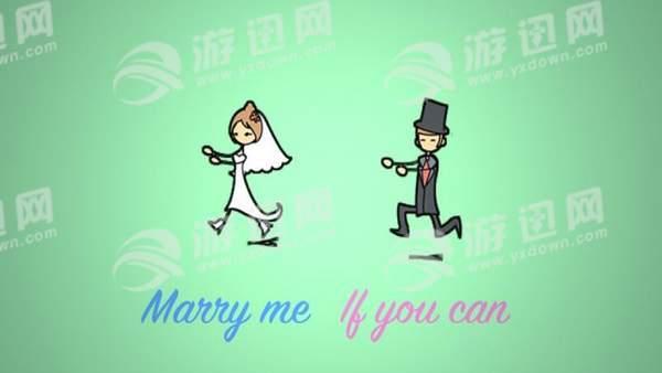 求婚大作战