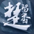网易楚留香-音乐游戏