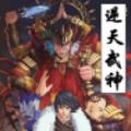逆天武神-音乐游戏