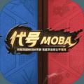代号MOBA决战平安京
