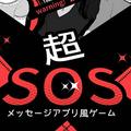 超级SOS