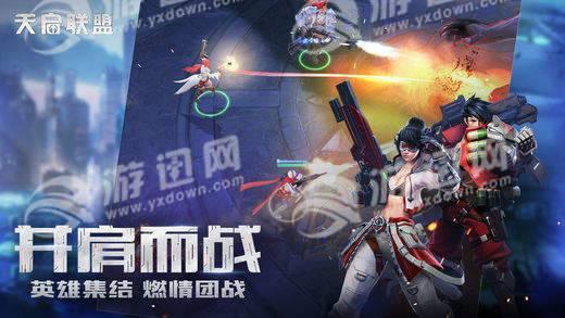 天启联盟手游app