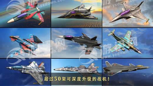 现代空战3D手机版