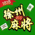 1818徐州麻将