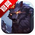 QQ狼人杀最新版下载