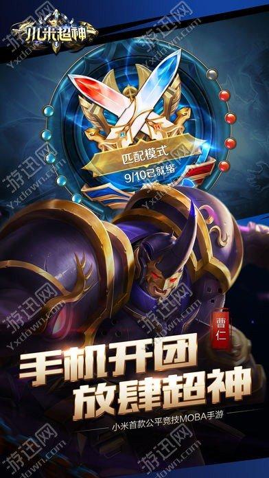 小米超神app