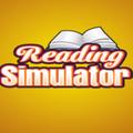 阅读模拟器