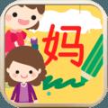 儿童写汉字-音乐游戏
