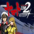 宇宙战舰大和号2202破解版